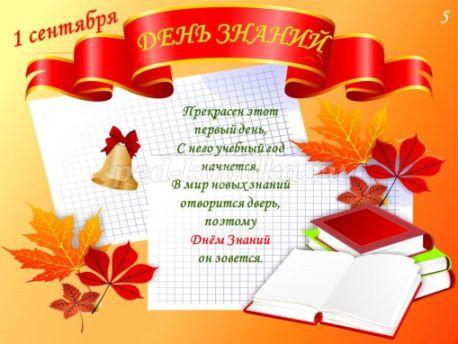 Поздравления с 1 сентября (День знаний стихи)