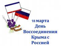 КРЫМСКАЯ ВЕСНА - 5 ЛЕТ