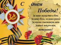 Великий праздник День Победы