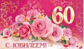 "ДК ""БРИЗ"" - 60 ЛЕТ!!!"
