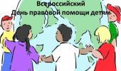 20 ноября 2017 г. - Всероссийский день правовой помощи детям