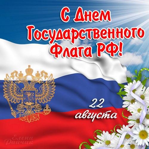 den-flaga-rossii-pozdravleniya-otkritki foto 7