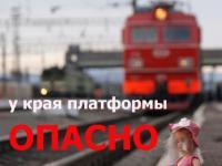 Внимание! Для Вас, родители! Памятка о правилах поведения на железной дороге