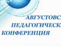 АВГУСТОВСКАЯ ПЕДАГОГИЧЕСКАЯ КОНФЕРЕНЦИЯ-2019