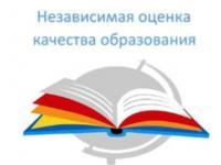 Независимая оценка качества оказания услуг в сфере образования