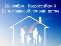 20 ноября 2018 г. - День  правовой помощи детям