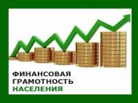 Социологический опрос «Финансовая грамотность»
