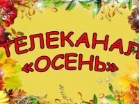 """ТЕЛЕКАНАЛ """"ОСЕНЬ - 2020"""" ПРИВЕТСТВУЕТ ВАС!!!"""