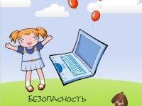 Методические рекомендации о реализации мер, направленных на обеспечение безопасности и развития детей в сети «Интернет»