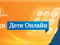 """Консультативная помощь """"Дети-онлайн"""""""