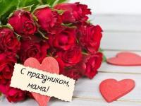 День матери — великий праздник, несет он радость нам и свет, ведь в череде явлений разных надежней мамы друга нет