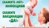 С 24 по 30 апреля 2017 года Европейская неделя иммунизации-2017
