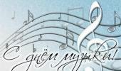 У музыки есть тоже день рождения, и полон он чудесного веселья!