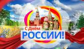 С ДНЕМ РОССИИ !!!